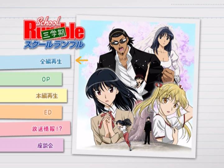 school-rumble-san-gakki-dvd-vol-21-menu-dirgita