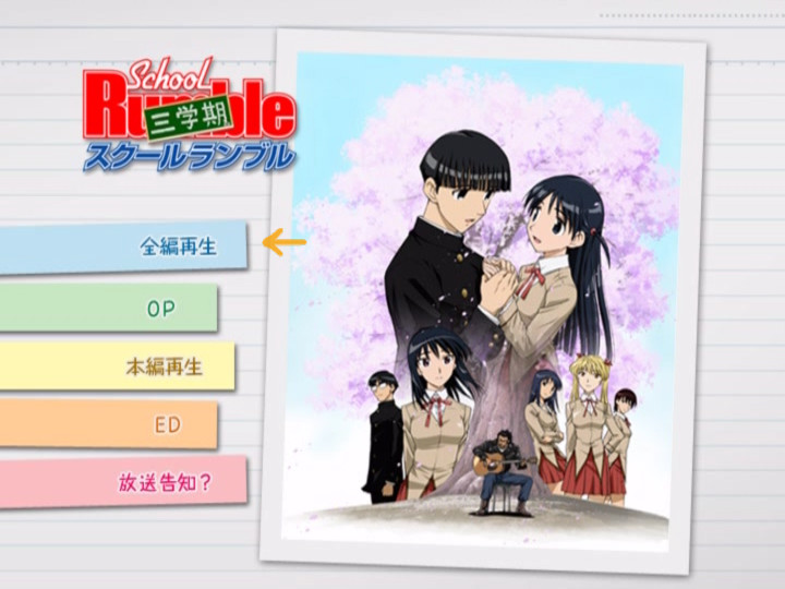 school-rumble-san-gakki-dvd-vol-22-menu-dirgita